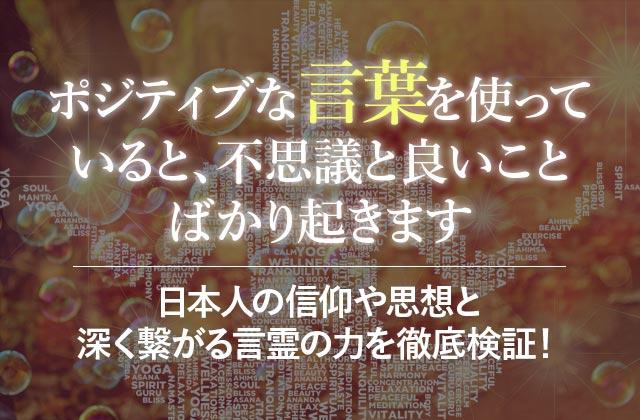 言霊とは?日本人の信仰や思想と深く繋がる言霊の力を徹底検証!
