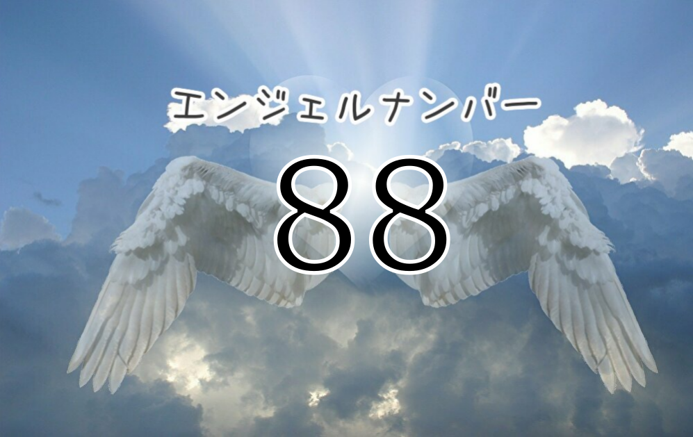 エンジェルナンバー【88】