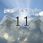 エンジェルナンバー「11」