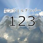 エンジェルナンバー「123」