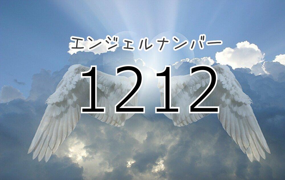 エンジェルナンバー「1212」