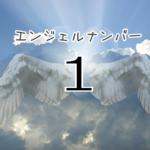 【エンジェルナンバー1】