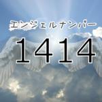 【エンジェルナンバー1414】