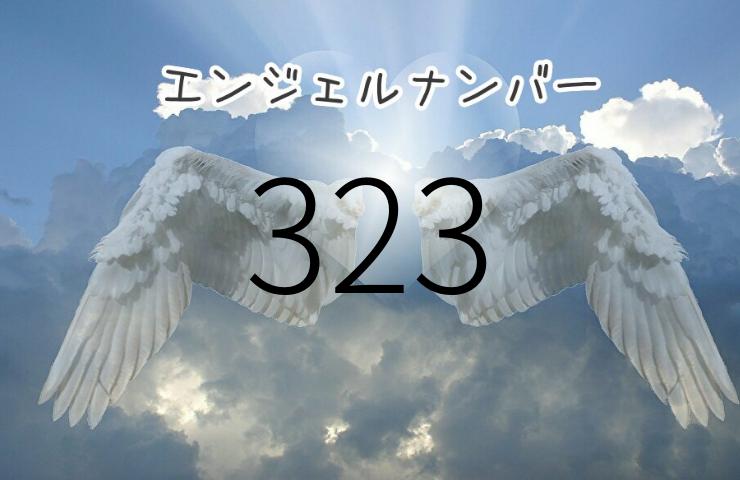 Angel-number323