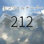 angelnumber212