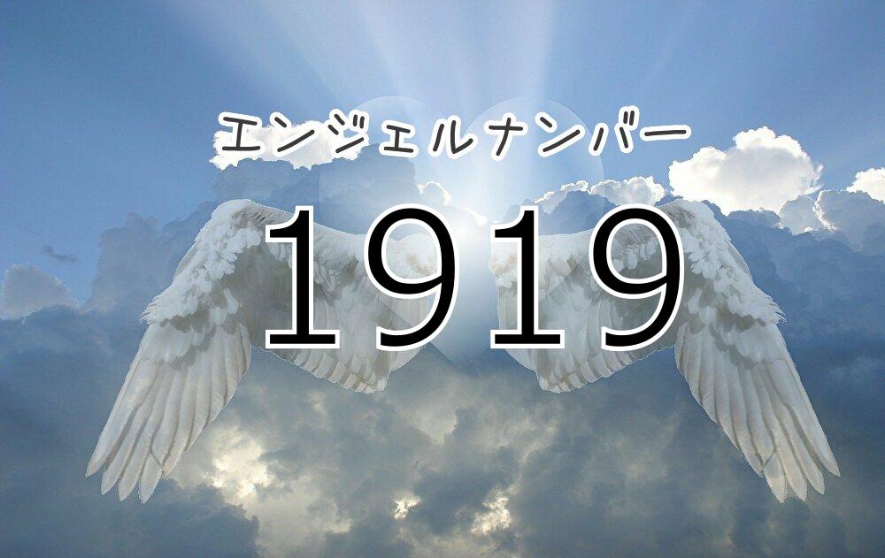 エンジェルナンバー1919